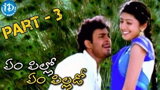 Em Pillo Em Pillado Full Movie Part 3 || Tanish, Pranitha || A S Ravi Kumar Chowdary - IDREAMMOVIES