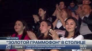 «Золотой граммофон» прошел в столице Казахстана