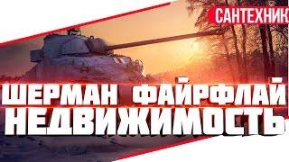Sherman Firefly Гайд (обзор) World of Tanks(wot)