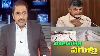 పోలవరం పగుళ్లు..| CM Chandrababu Naidu Conducts Review on Road Cracks Near Polavaram Site | CVR News - CVRNEWSOFFICIAL