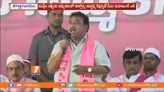 Muslim Aathmika Sammelanam Public Meeting In Bhadradri Kothagudem | iNews - INEWS