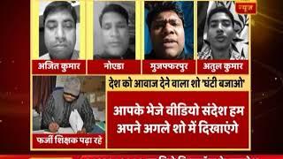 Ghanti Bajao: People demand to get the fake teachers rusticated - ABPNEWSTV