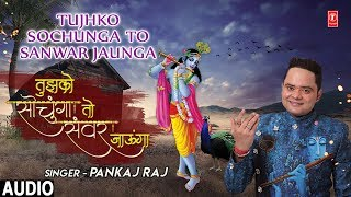 तुझको सोचूँगा तो सँवर जाऊँगा I Tujhko Sochunga To Sanwar Jaunga I New Latest Full Audio Song - TSERIESBHAKTI