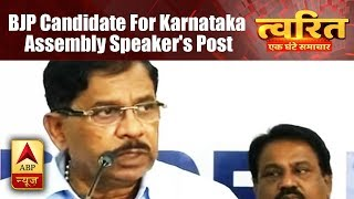 Twarit: BJP fields candidate for Karnataka Assembly speaker's post - ABPNEWSTV