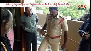 1kg Silver, 50 Thousand Money & Gold Thief at Vetapalem Main Road | Prakasam District | CVR NEWS - CVRNEWSOFFICIAL