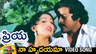 Chiranjeevi Priya Movie Songs | Naa Hrudayama Full Video Song | Chiranjeevi | Swapna | Mango Music - MANGOMUSIC