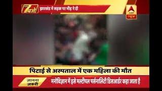 Jharkhand: Mob beat up beaggars over rumours of braid chopper, woman dead - ABPNEWSTV