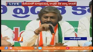 Congress Leader Balaya Nayak Speaks To Media At Gandhi Bhavan | Telangana Assembly Election | iNews - INEWS