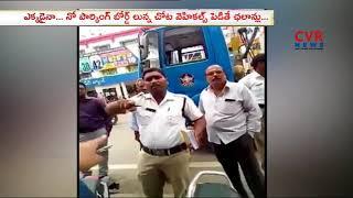 ట్రాఫిక్ పోలీసులకు దడ పుట్టించిన సామాన్యుడు : Traffic Police No Parking Challan In Guntur | CVR News - CVRNEWSOFFICIAL