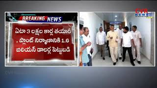Inauguration of KIA Motors Electrical Vehicle Charging Station by CM Chandrababu | CVR News - CVRNEWSOFFICIAL