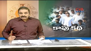 కాపు కథ | Kapu Leaders Protest Against YS Jagan In Padayatra | East godavari | CVR NEWS - CVRNEWSOFFICIAL