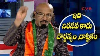 ఇది తెలుగుదేశం యొక్క దౌర్భాగ్యపు బుద్ధి : TDP Leaders Assault On Amit Shah In Tirupati | CVR Debate - CVRNEWSOFFICIAL