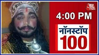Amritsar से मातम की 100 खबरें | News 100 Nonstop - AAJTAKTV