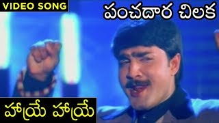 Haire Haire Video Song | Panchadara Chilaka Movie | Srikanth | Kausalya | Superhit Songs - RAJSHRITELUGU