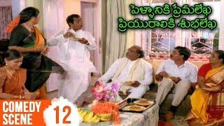 Pellaniki Premalekha Priyuraliki Subhalekha Movie Comedy Scene 12 | Rajendra Prasad | Shruti - RAJSHRITELUGU