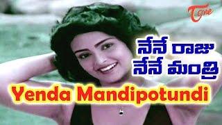 Yenda Mandipotundi Song | Nene Raju Nene Mantri Movie Songs | Mohan Babu, Rajani - TELUGUONE