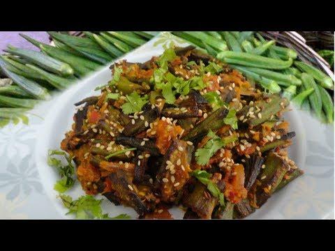 Bhindi Masala or Bhindi do Pyaza Video Recipe - Spiced okra