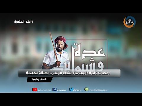 عدة وشبواني | رقصات تراثية وأبيات من الشعر اليمني.. الحلقة الكاملة (15 أكتوبر)