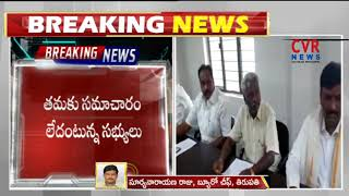 Controversy In Recruitment Kanipakam Trust Board| Chittoor |  CVR NEWS - CVRNEWSOFFICIAL
