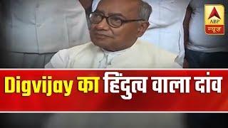 Digivijaya Singh Ji Ek Sacche Hindu Hain, Says Son Jaivardhan | ABP News - ABPNEWSTV
