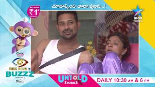Bigg Boss Telugu: Nomination Discussion -  Varun | Vithika| Punarnavi - MAAMUSIC