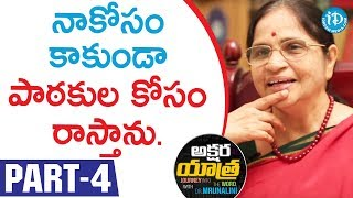 Telugu Feminist Writer P Lalita Kumari (Volga) Interview Part #4 || Akshara Yatra With Dr Mrunalini - IDREAMMOVIES