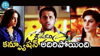 కన్ఫ్యూషన్ అదిరిపోయింది - Gunde Jaari Gallanthayyinde Movie Scenes || Nithiin || Nithya Menen - IDREAMMOVIES