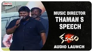 Music Director Thaman S Speech @ Kavacham Audio Launch || Bellamkonda Sreenivas, Kajal, Mehreen - ADITYAMUSIC
