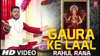 Gaura Ke Laal I Ganesh Bhajan I RAHUL RANA I Full HD Video Song I Sai Ek Farishta - TSERIESBHAKTI
