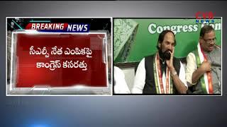 సీఎల్పీ పదవిపై సీనియర్ల కన్ను... | Who Will Be The Telangana CLP Leader | CVR News - CVRNEWSOFFICIAL
