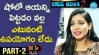 Bigg Boss 2 Contestant Sanjana Interview Part#2 || Dil Se With Anjali - IDREAMMOVIES