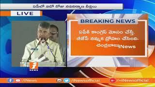 CM chandrababu Naidu Speech | Nava Nirmana Deeksha In Kadapa | iNews - INEWS
