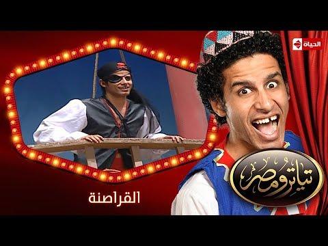 تياترو مصر | الموسم الثانى | الحلقة 12 الثانية عشر | القراصنة |علي ربيع و أوس أوس | Teatro Masr