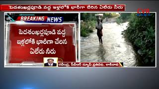 ఏలేరు కాలువకు గండి | Heaviest water in the Dalit colony Houses | East Godavari |CVR NEWS - CVRNEWSOFFICIAL
