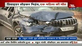 दिल्ली के फ्लाईओवर पर 3 कारों की टक्कर, महिला की मौत - AAJTAKTV