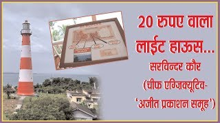 20 रुपए वाला लाईट हाऊस.. सरविन्दर कौर ( चीफ एग्ज़िक्यूटिव  -'अजीत प्रकाशन समूह ' )