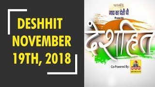 Deshhit: Watch detailed analysis of all the major news of the day, November 19th, 2018 - ZEENEWS