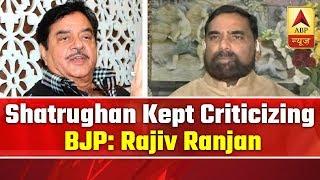 Shatrughan Sinha Kept Criticizing BJP, Says JDU Leader Rajiv Ranjan | ABP News - ABPNEWSTV
