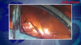 video : जालंधर : चलती कार में लगी आग, कार सवार बाल-बाल बचे