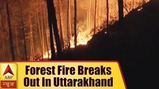 Uttarakhand: Massive forest fire breaks out - ABPNEWSTV