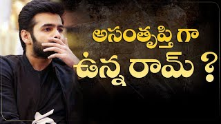 Ram disappointed with Dil Raju ? || Hello Guru Prema Kosame || Indiaglitz Telugu News - IGTELUGU