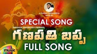 Ganapathi Bappa Song | Ganesh Chathurthi 2018 Special Songs | Karthik Kodakandla | Mango Music - MANGOMUSIC