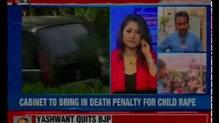 POSCO Act: Cabinet took up ordinance on death penalty for child rapists - NEWSXLIVE