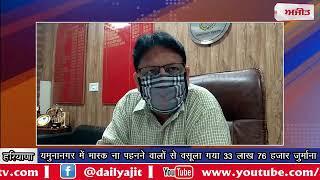 video : यमुनानगर में मास्क ना पहनने वालों से वसूला गया 33 लाख 76 हजार जुर्माना