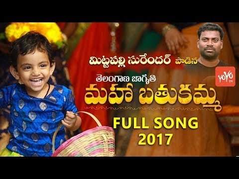 bathukamma songs 2017 download video