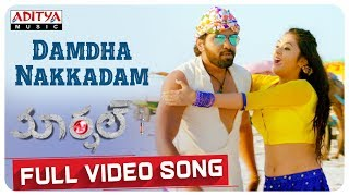 Damdha Nakkadam Full Video Song ||Marshal Full Video Songs || Varikuppala Yadagiri - ADITYAMUSIC