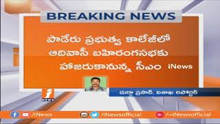World Tribal Day | AP CM Chandrababu Naidu To Tour in Visakha Agency Today | iNews - INEWS