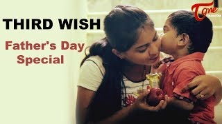 THIRD WISH | Father's Day Special Short Film | Directed by Arun Jayram - TELUGUONE