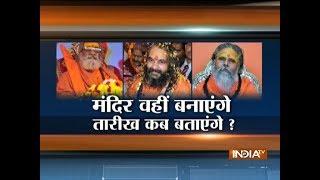 Allahabad: UP CM Yogi Adityanath attends VHP Dharma Sansad - INDIATV
