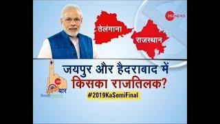 Assembly elections 2018: Has BJP set an agenda of Hindutva and not development - ZEENEWS
